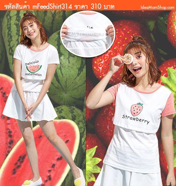 เสื้อคลุมท้องให้นมลาย Watermelon สีขาว