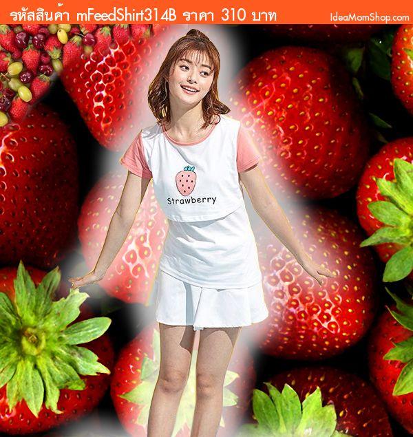 เสื้อคลุมท้องให้นมลาย Strawberry สีขาวชมพู
