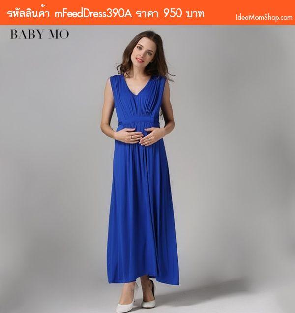 แมกซี่เดรส คลุมท้อง ให้นม Lover Mom สีน้ำเงิน