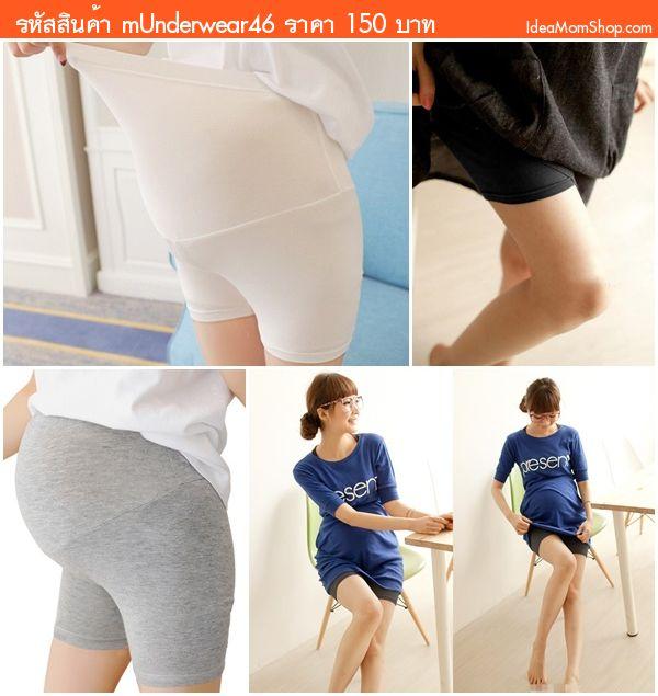 กางเกงเลคกิ้งคนท้อง ขาสั้น กันโป๊ สีขาว