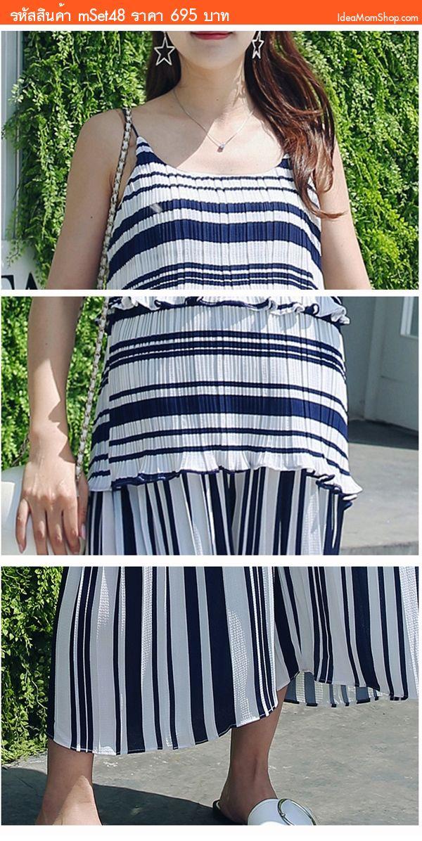ชุดคลุมท้อง  Stripe Blouse Pleated(ได้ 2 ชิ้น)