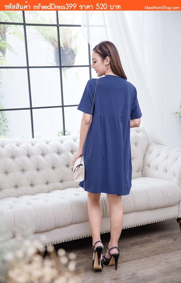 ชุดเดรสคลุมท้องให้นม รุ่น A Line Dress สีกรม