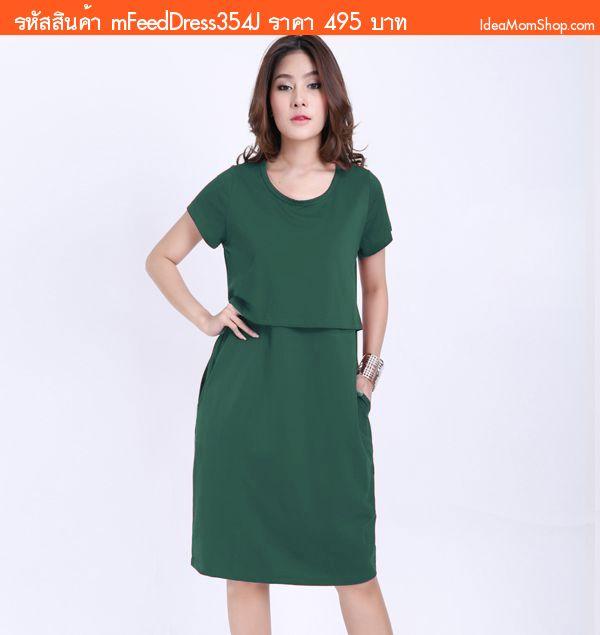 เดรสคลุมท้องให้นม Basic Style สีเขียว
