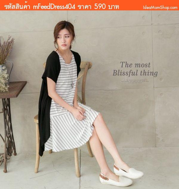 เดรสให้นม+เสื้อคลุม blissful thing สีขาวดำ(2ชิ้น)