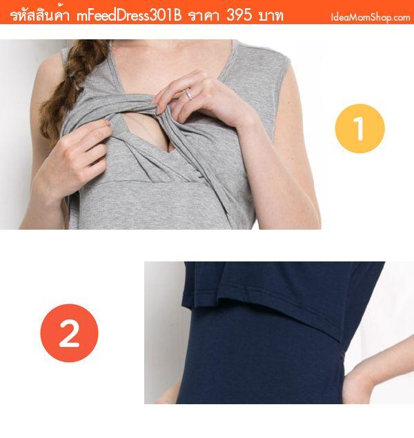 เดรสให้นม คลุมท้องให้ รุ่น Simple สีเทาเข้ม