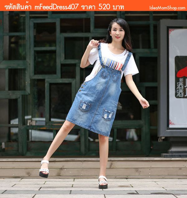 เอี๊ยมคลุมท้อง ให้นม Maternity Denim Dress