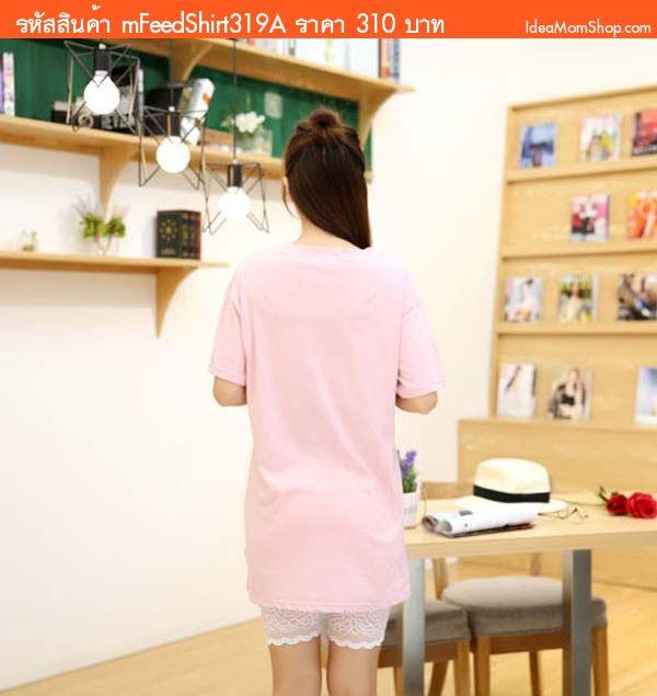 เสื้อตัวยาวคลุมท้องเปิดให้นม Inside สีชมพูกะปิ