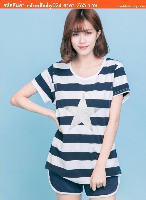 ชุดเสื้อกางเกงให้นม+บอดี้สูทลูก Stripe Star สีกรม