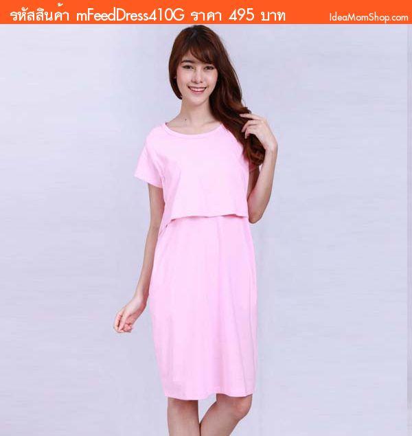 เดรสคลุมท้องให้นม Basic Style สีชมพู