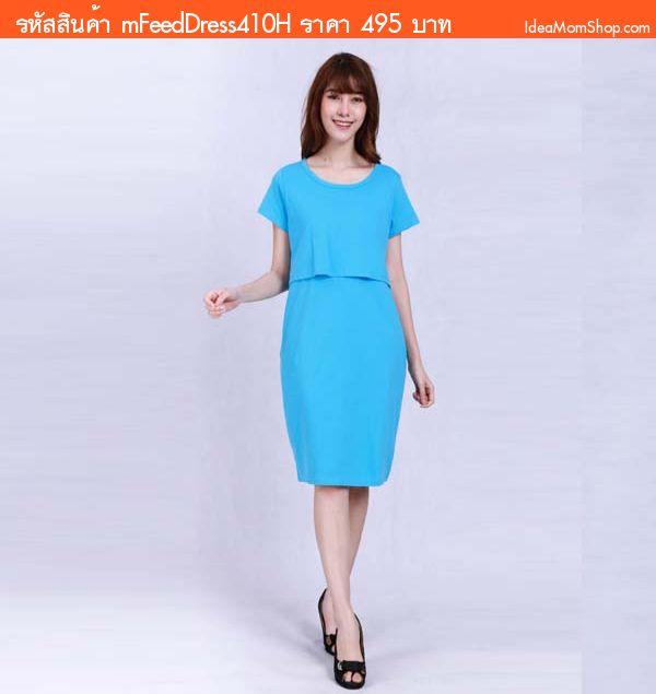เดรสคลุมท้องให้นม Basic Style สีฟ้า