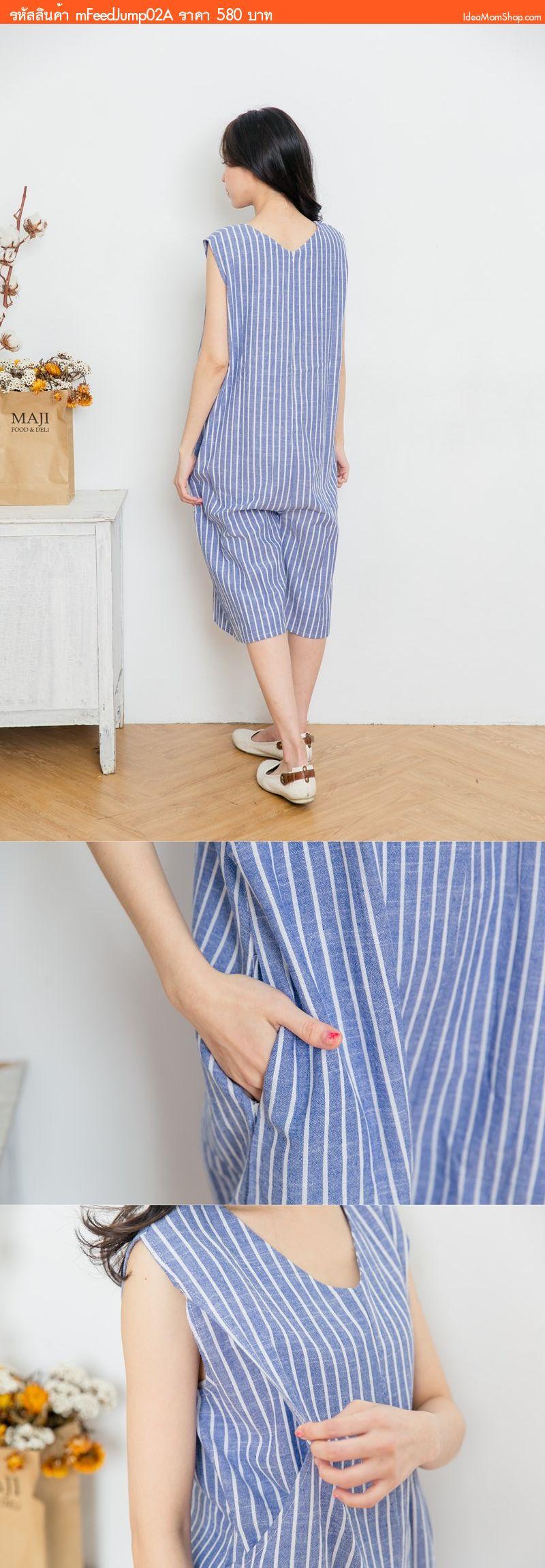 Jumpsuit ให้นม คลุมท้อง Stripe Me สีฟ้า