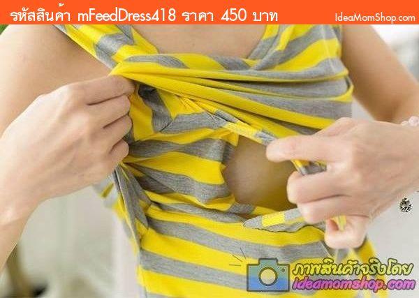เดรสเปิดให้นม คลุมท้อง Yellow ลายทาง สีเหลือง
