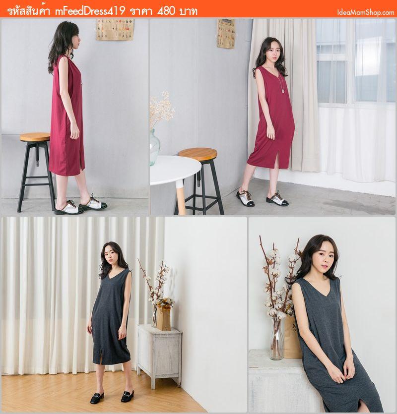 ชุดเดรสให้นม คลุมท้อง รุ่น V Neck Dress สีเทา