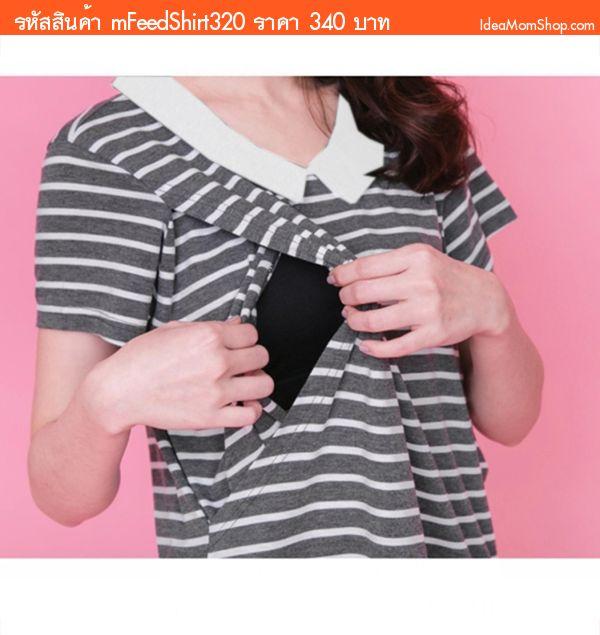 เสื้อให้นม คลุมท้อง baby collar ปกขาว สีเทา