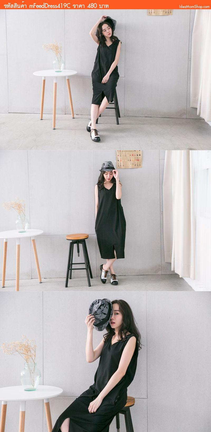 ชุดเดรสให้นม คลุมท้อง รุ่น V Neck Dress สีดำ