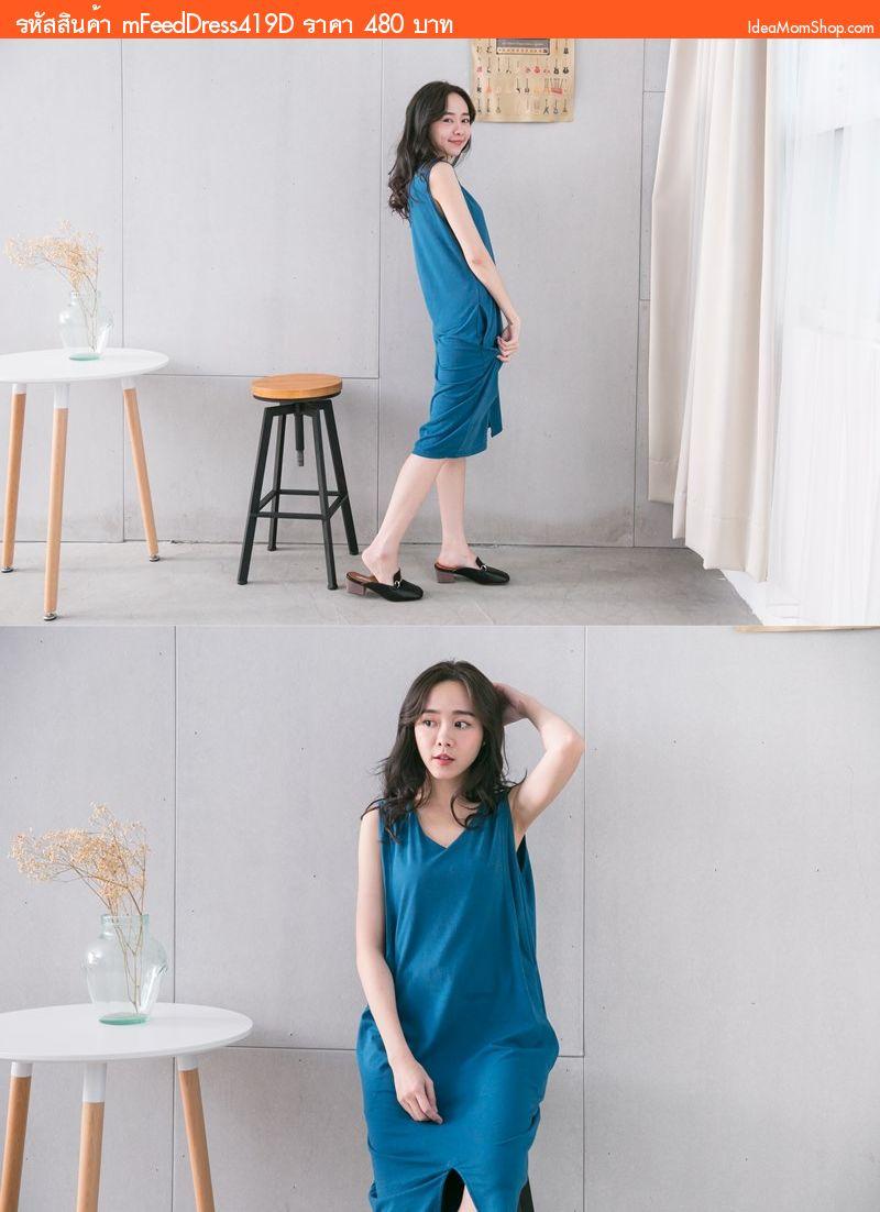 ชุดเดรสให้นม คลุมท้อง รุ่น V Neck Dress สีฟ้าเขียว