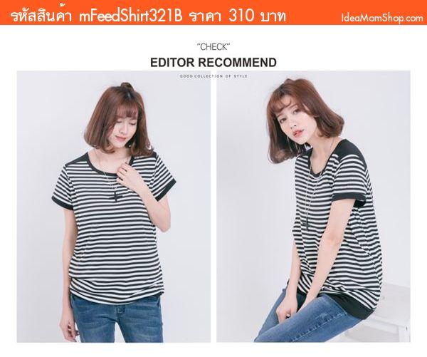 เสื้อให้นม คลุมท้อง Stripe n Solid สีดำ