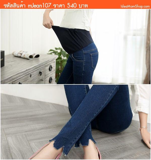 กางเกงยีนส์คลุมท้องแหวกปลาย สียีนส์