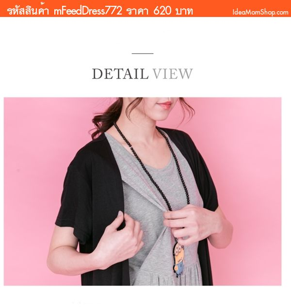 เดรสคลุมท้องให้นม+เสื้อคลุม Smart สีทาดำ( 2 ชิ้น)