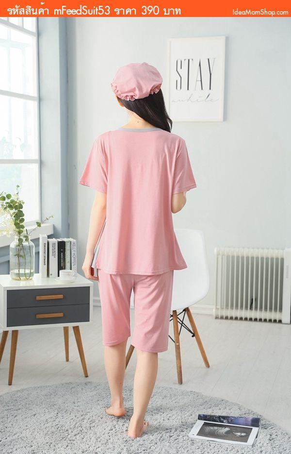 ชุดเสื้อกางเกงให้นม+หมวก Little Cat Porry สีชมพู