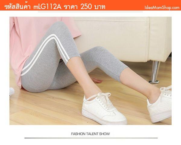 เลกกิ้งคลุมท้อง ขาสี่ส่วน แถบข้าง สีเทาอ่อน