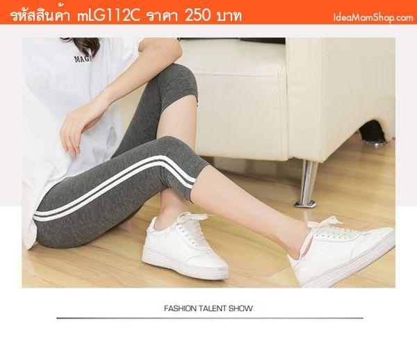 เลกกิ้งคลุมท้อง ขาสี่ส่วน แถบข้าง สีเทาเข้ม