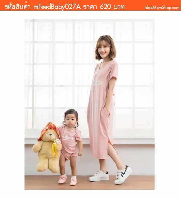 เดรสให้นม+บอดี้สูทเด็ก Pom Dress สีชมพู