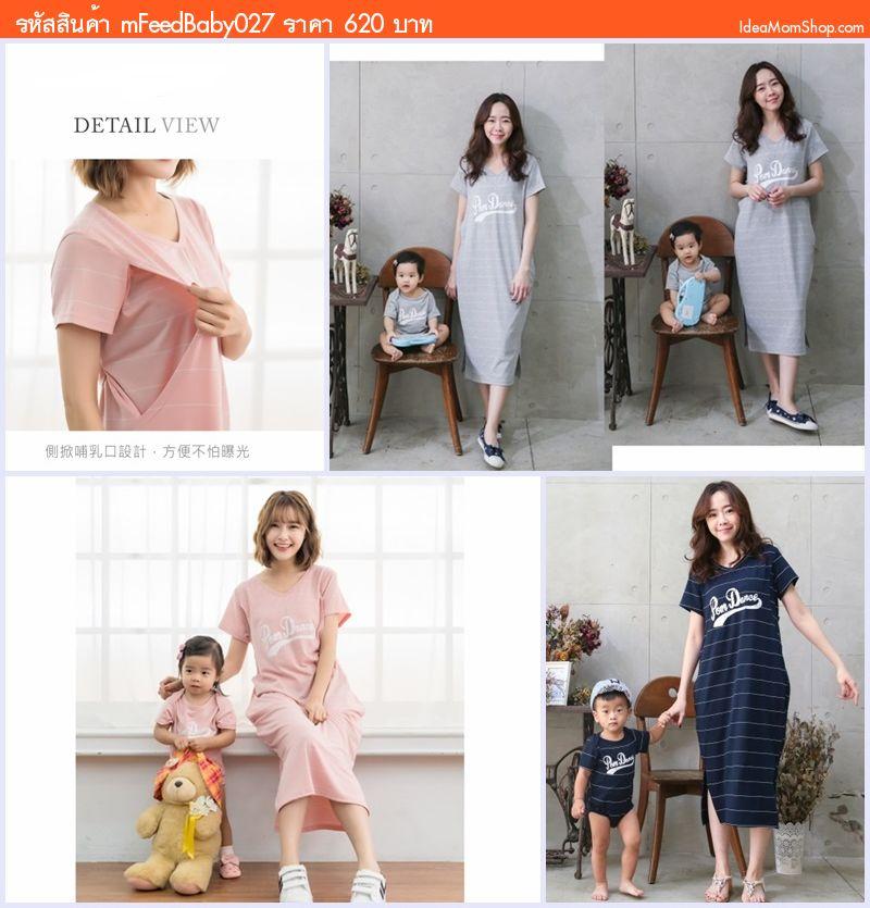 เดรสให้นม+บอดี้สูทเด็ก Pom Dress สีเทา