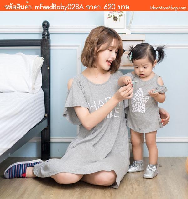 เดรสให้นม+ชุดลูกสาว HAPPY SMILE สีเทา