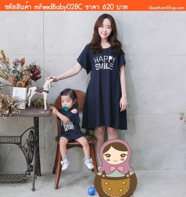 เดรสให้นม+ชุดลูกสาว HAPPY SMILE สีกรม