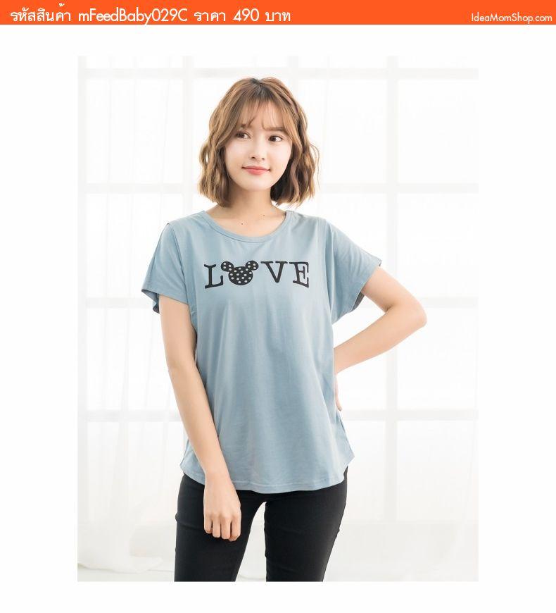 เสื้อให้นม+บอดี้สูท Love Mickey Mouse สีฟ้า