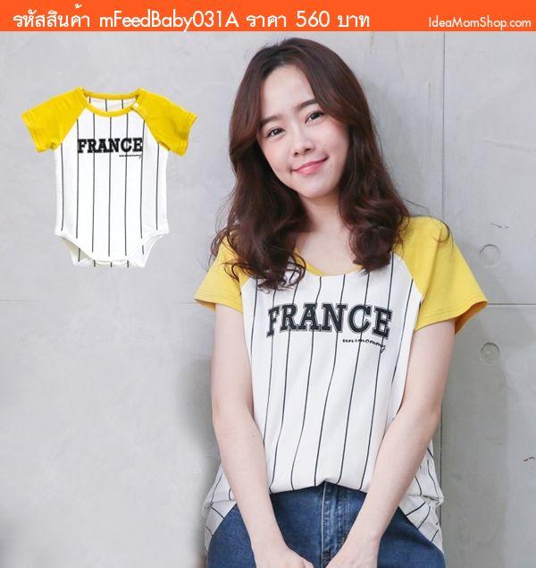 เสื้อให้นม+บอดี้สูท เบสบอล FRANCE สีเหลือง