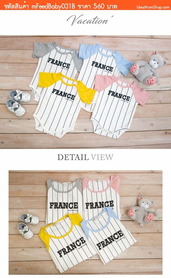 เสื้อให้นม+บอดี้สูท เบสบอล FRANCE สีชมพู
