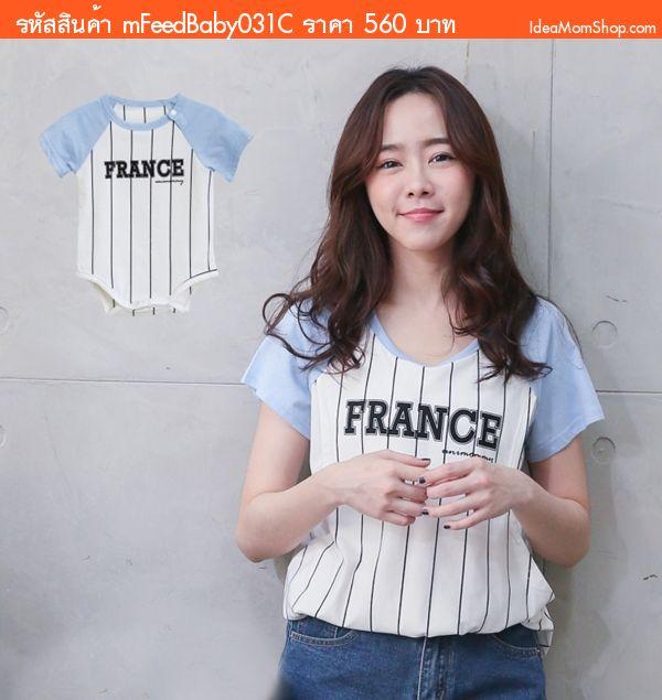เสื้อให้นม+บอดี้สูท เบสบอล FRANCE สีฟ้า