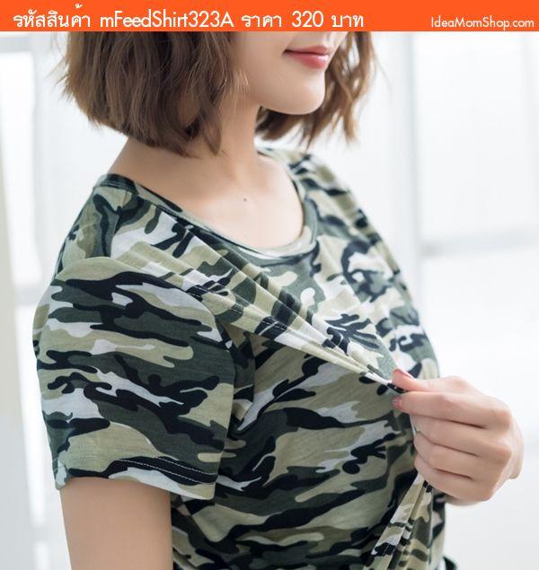 เสื้อให้นมแฟชั่น ลายทหารสุดเก๋ สีเขียว