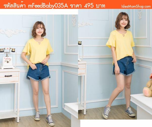 เสื้อคลุมท้องให้นม+บอดี้สูท พื้นเรียบ สีเหลือง