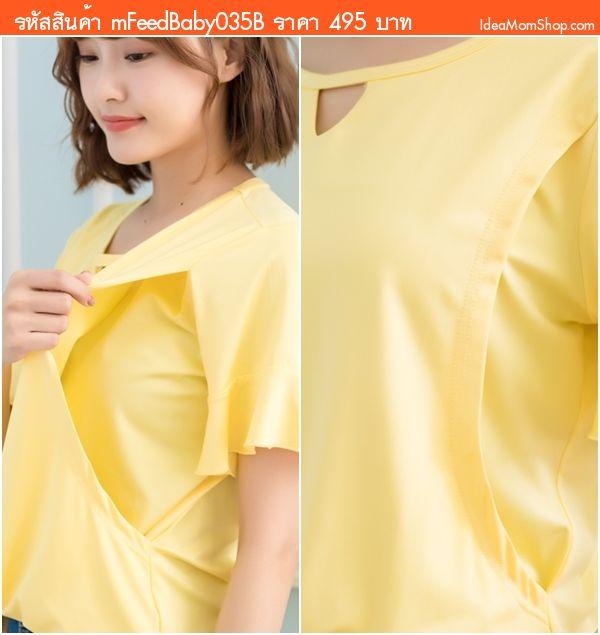 เสื้อคลุมท้องให้นม+บอดี้สูท พื้นเรียบ สีชมพู