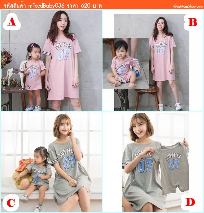 เดรสให้นม+บอดี้สูทเด็กหญิง JOINUS 07 สีชมพู
