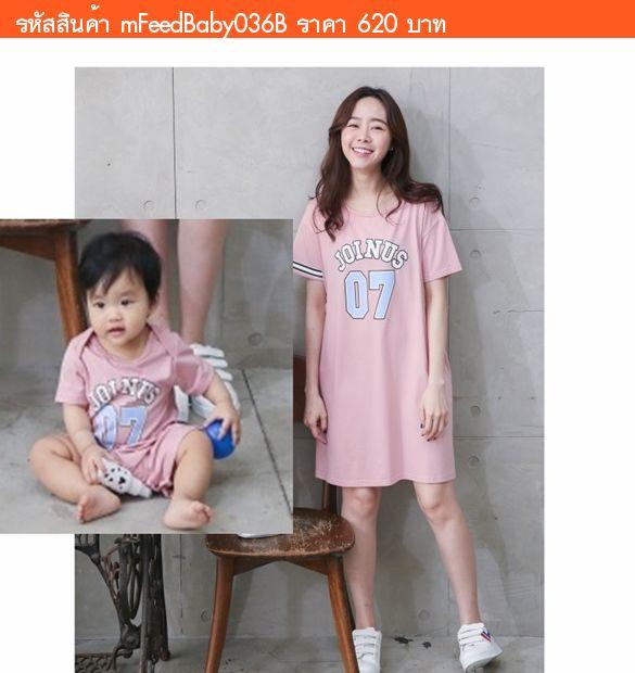 เดรสให้นม+บอดี้สูทเด็กชาย JOINUS 07 สีชมพู