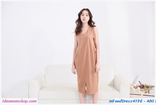 ชุดเดรสให้นม คลุมท้อง รุ่น V Neck Dress สีน้ำตาล