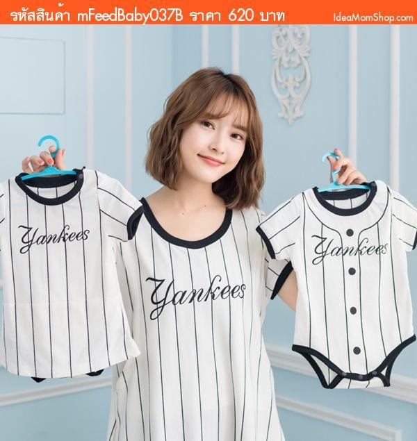 เดรสให้นม+บอดี้สูทเด็กหญิง Sport Yankees ลายทาง