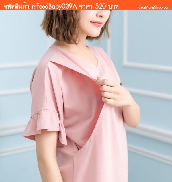 เสื้อคลุมให้นมพร้อมบอดี้สูทเด็ก ตาหวาน สีชมพู
