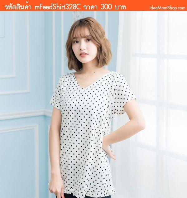 เสื้อให้นมคอวี Small Dot สีขาว