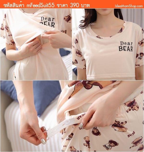 ชุดเสื้อกางเกงคลุมท้องและให้นม Dear Bear สีครีม