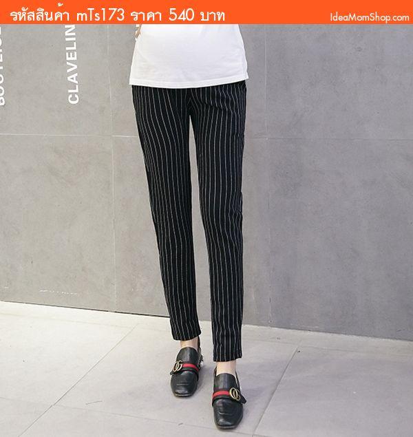 กางเกงคลุมท้องขายาว ขาทรงกระบอกเล็ก ลายทาง สีดำ