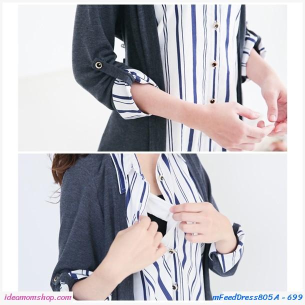 เดรสเชิ้ตให้นมคอปก+เสื้อคลุมหลอก ลายทาง สีขาว