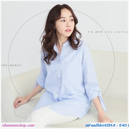 เสื้อคลุมท้องให้นม คอจีน ลายทาง สีฟ้า
