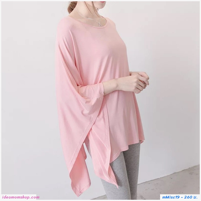 ผ้าคลุมให้นม สีชมพู