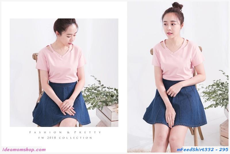 เสื้อคลุมท้องให้นม คอวี สีชมพู